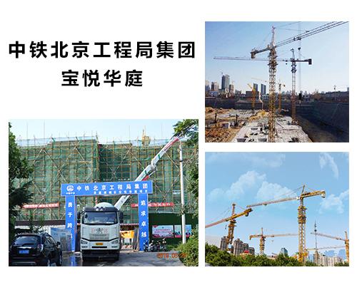 中铁北京工程局集团 宝悦华庭