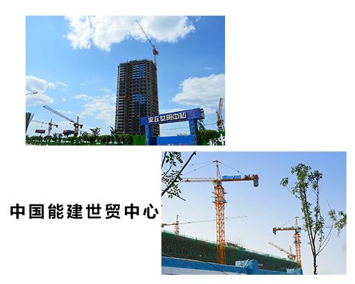 中国能建 世贸中心