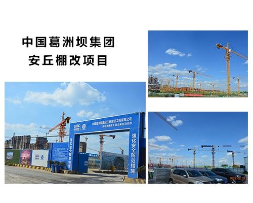 中国葛洲坝集团安丘棚改项目