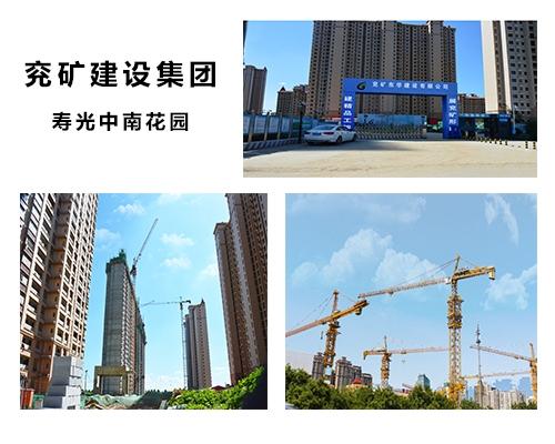 兖矿建设集团 寿光中南花城
