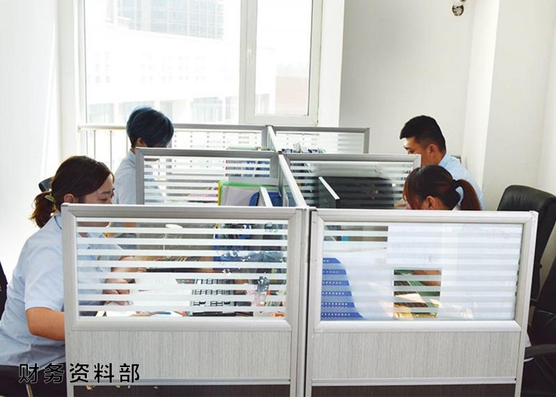 澄迈县财务资料部